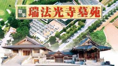 瑞法光寺墓苑