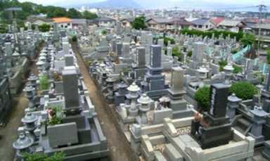 高城山墓苑