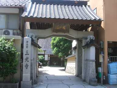 三光寺墓地