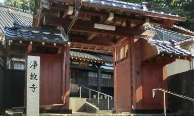 幽谷山 浄教寺 納骨墓