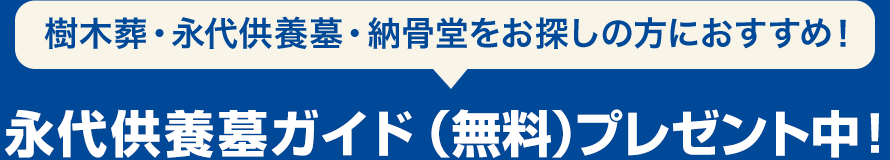 永代供養墓ガイド(無料)プレゼント中!