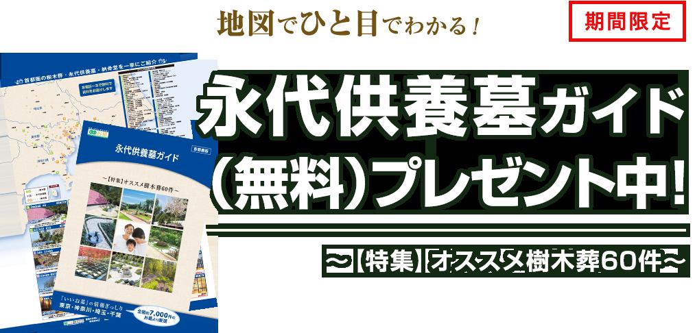 永代供養墓ガイド(無料)プレゼント中!~【特集】オススメ樹木葬60件~
