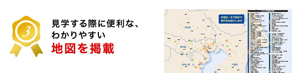 見学する際に便利な、 わかりやすい 地図を掲載