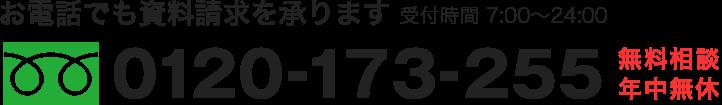 0120-173-255