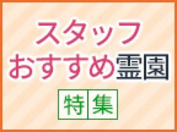 埼玉県おすすめの霊園