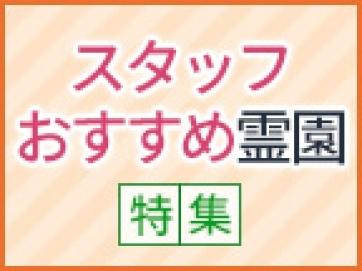 東京都オススメの霊園