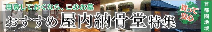 関東・首都圏でオススメの屋内「納骨堂」特集!【いいお墓】