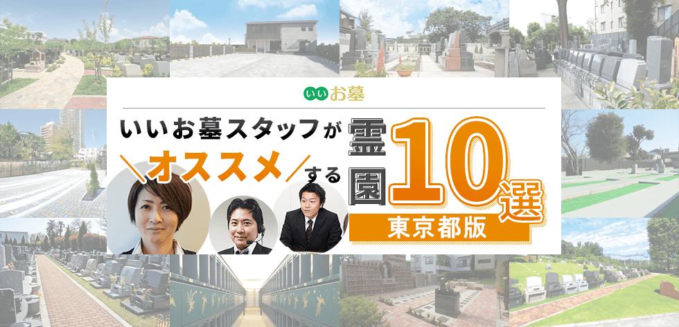 地域版おすすめ特集【東京】9/1~