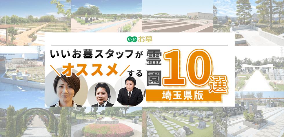 地域版おすすめ特集【埼玉】9/1~