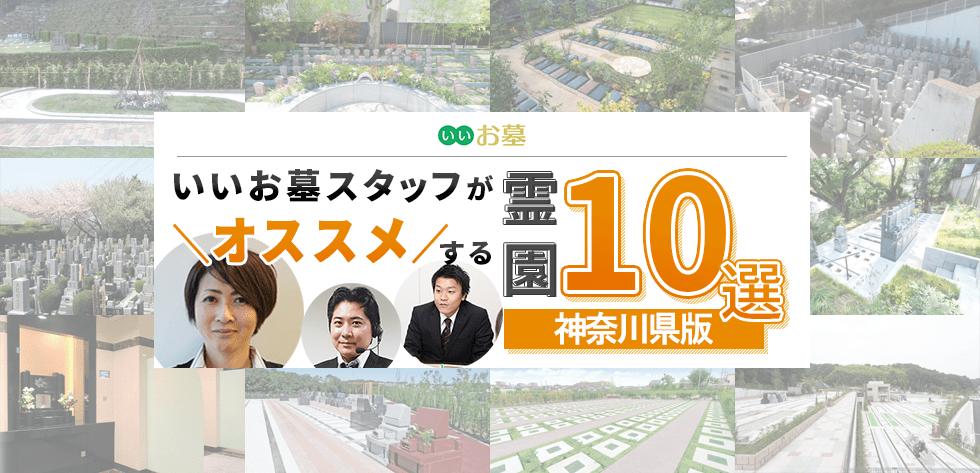 地域版おすすめ特集【神奈川】9/1~