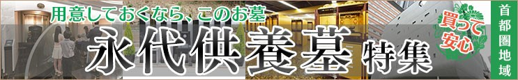 関東・首都圏でオススメの「永代供養墓」特集! 【いいお墓】