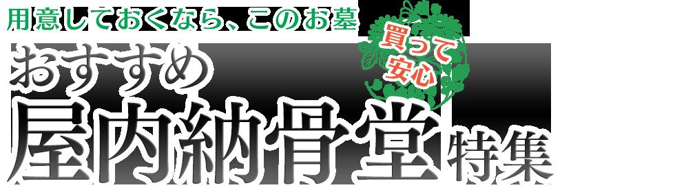 【首都圏版】おすすめ屋内納骨堂特集