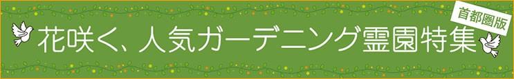 関東・首都圏で人気の「ガーデニング霊園」特集!【いいお墓】