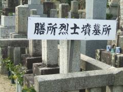 膳所烈士墳墓所