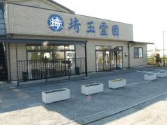 埼玉霊園と新埼玉霊園共同の管理棟になっている