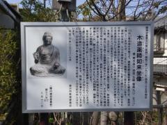 本尊の「木造薬師如来坐像」は、鎌倉初期の作品と伝えられる、国指定重要文化財で、12年に1度の寅年に公開される