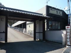 福田寺の門