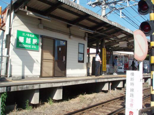 江ノ島電鉄腰越駅