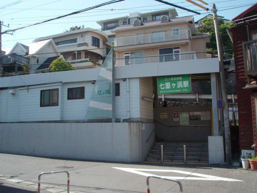 江ノ島電鉄七里ヶ浜駅