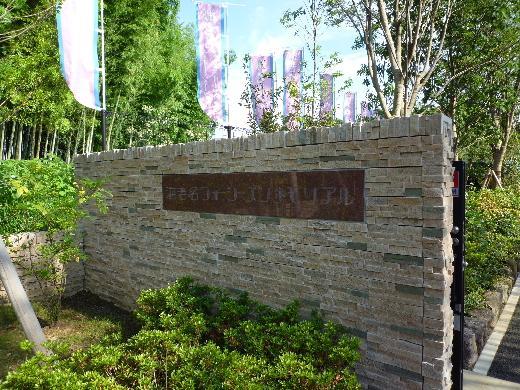 2011年4月23日に新規開園したガーデニング霊園で、開園を知らせるのぼり旗が立つ
