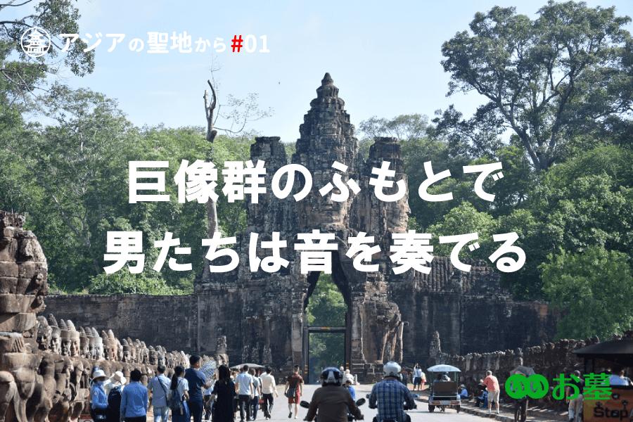 いいお墓の連載企画「アジアの聖地から」の第1回記事。アンコールトム・バイヨン寺院を紹介する