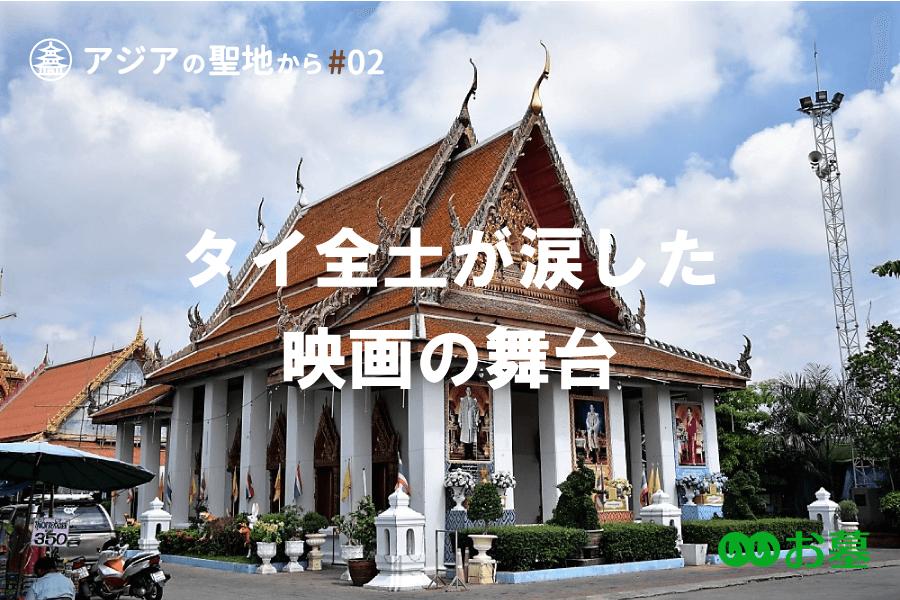 タイのワット・マハープット寺院には悲劇の女性が祀られている