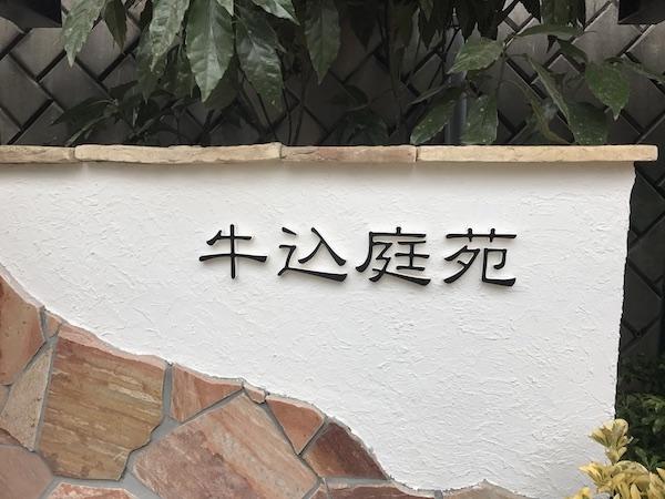 【行ってきました】新宿区の新しい樹木葬「牛込庭苑」開眼法要開催