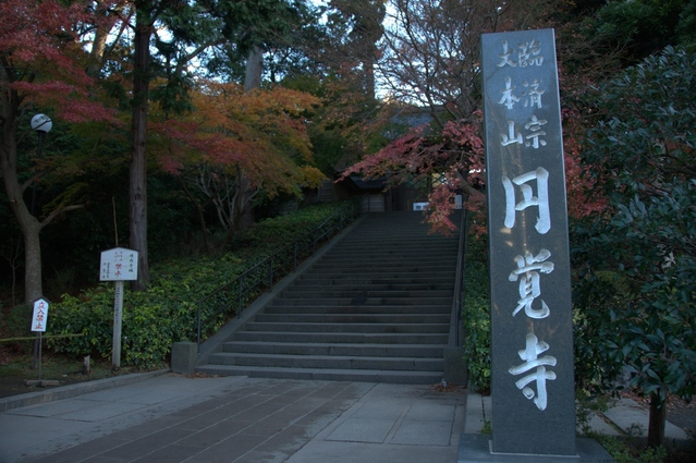 臨済宗大本山円覚寺
