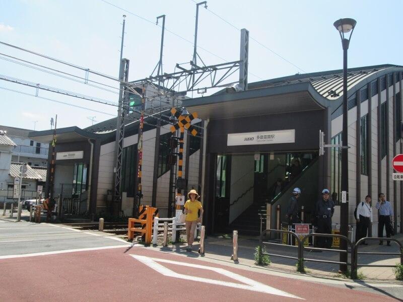 都立多磨霊園の最寄り駅である京王線「多磨霊園駅」北口