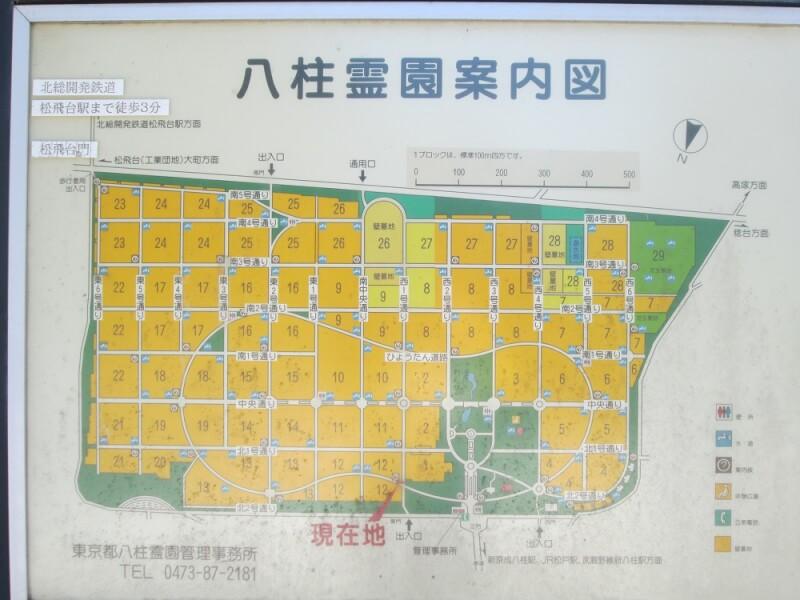 都立八柱霊園の園内マップ