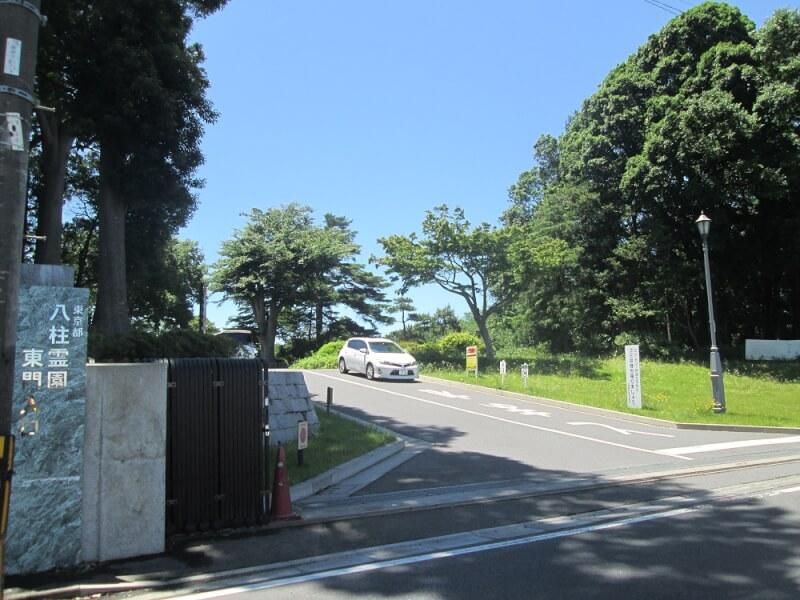 都立八柱霊園の東門