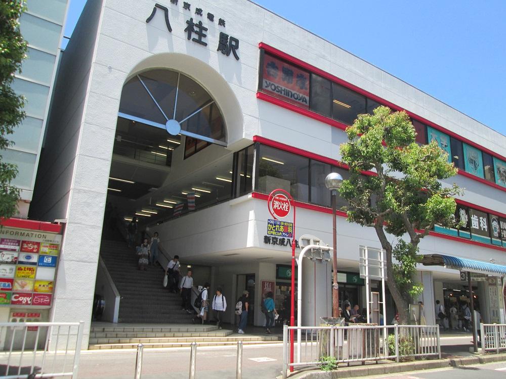 都立八柱霊園の最寄り駅の新京新京成線「八柱駅」