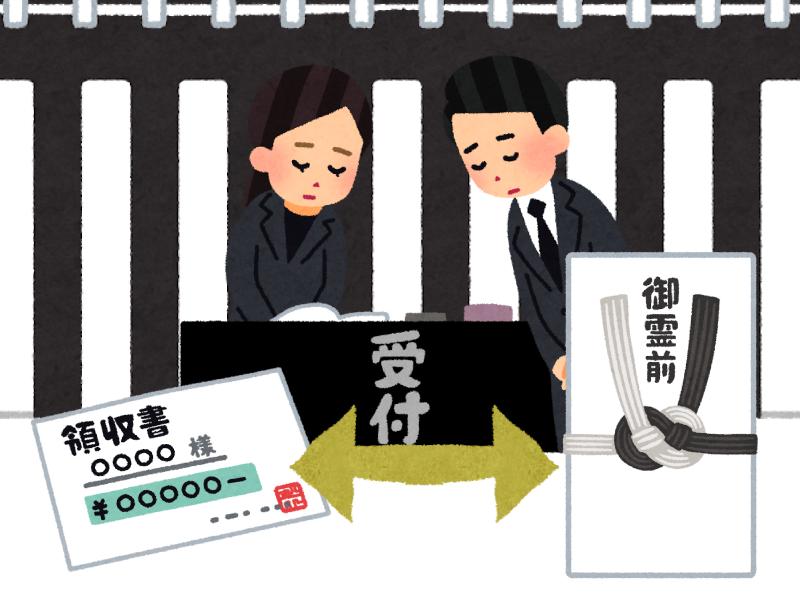 北海道では香典返しはなく領収書が発行される
