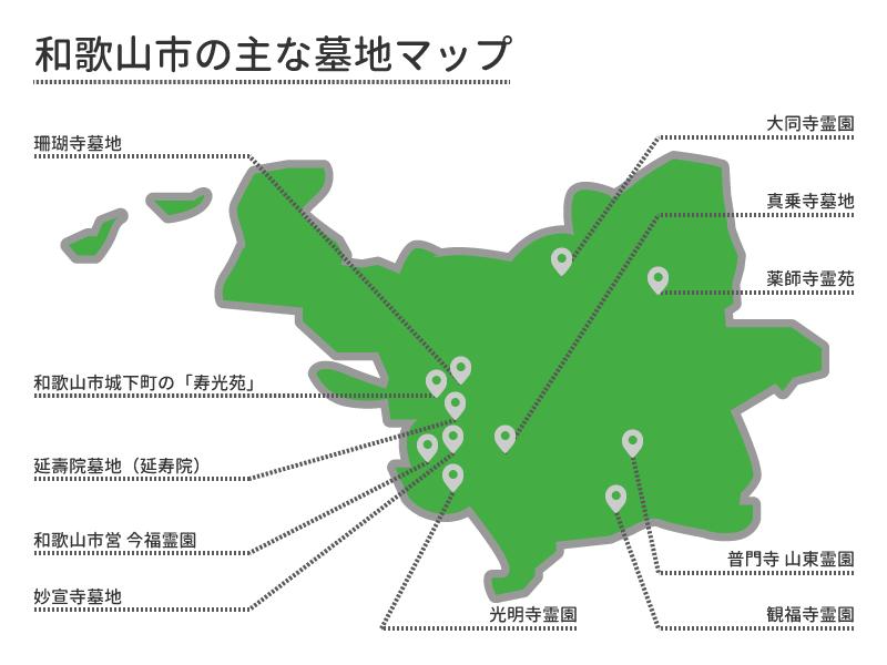 和歌山市の主な墓地マップ