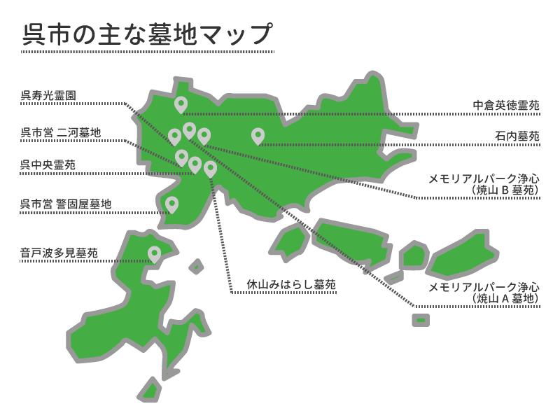 呉市の主な墓地マップ