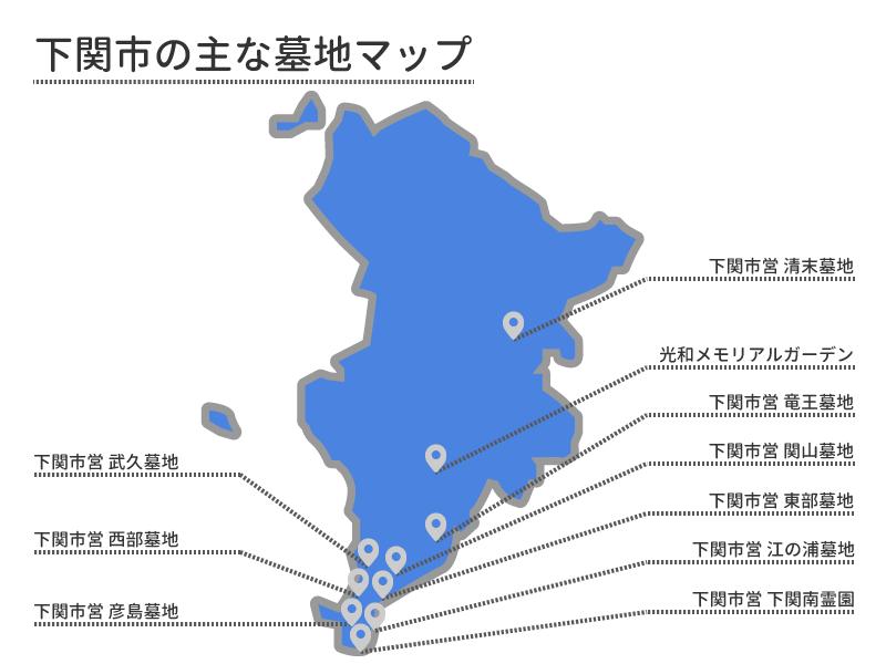 下関市の主な墓地マップ