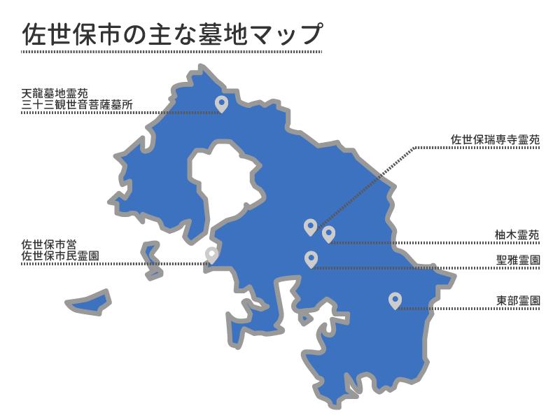 佐世保市の主な墓地マップ