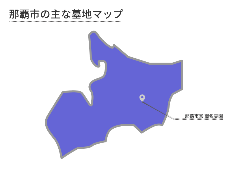 那覇市の主な墓地マップ