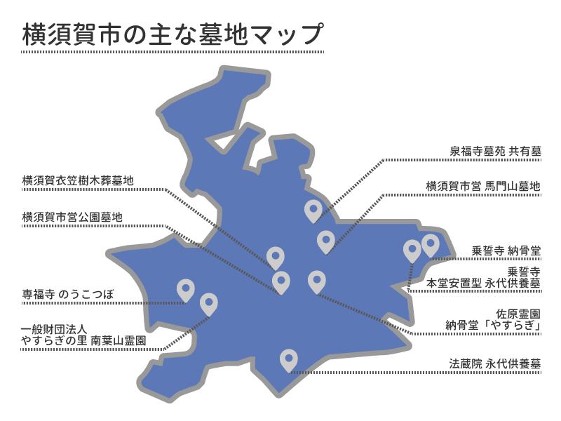 横須賀市の主な墓地マップ