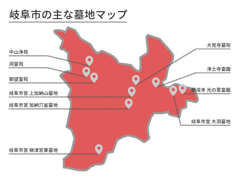 岐阜市の主な墓地マップ