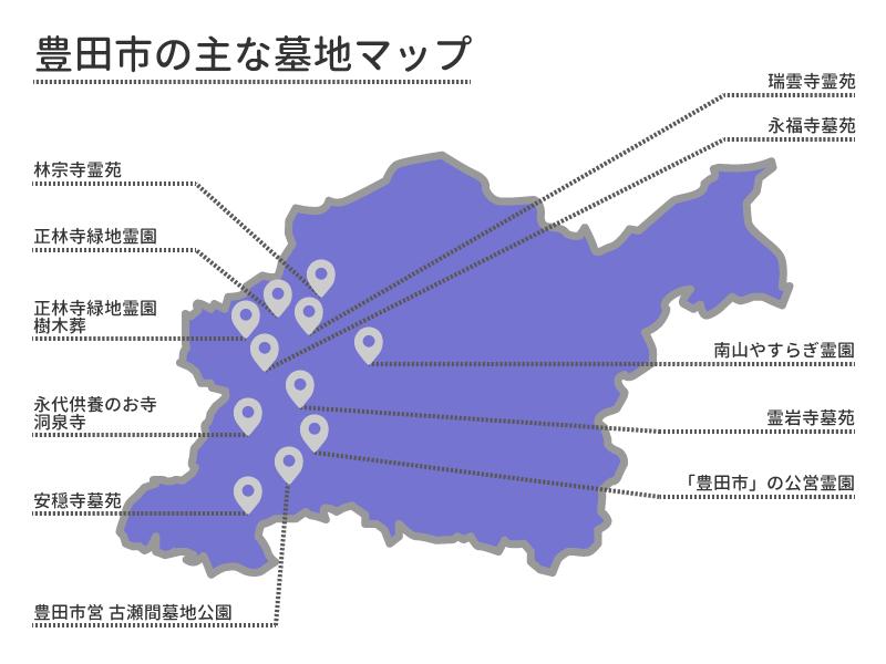 豊田市の主な墓地マップ