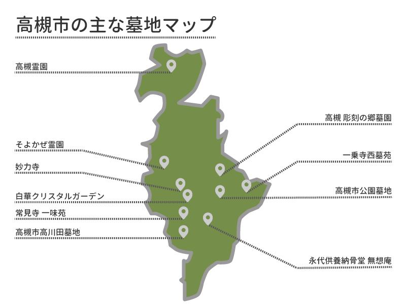 高槻市の主な墓地マップ