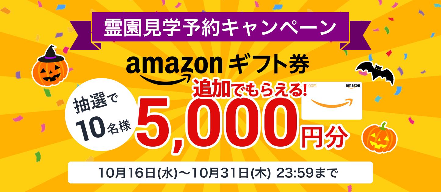 抽選で5000円が当たるキャンペーン