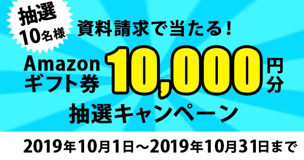 資料請求でAmazonギフト券10,000円分が当たるキャンペーン