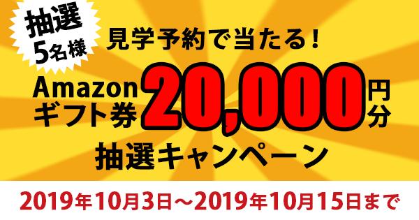 見学予約でAmazonギフト券20,000円分が当たるキャンペーン