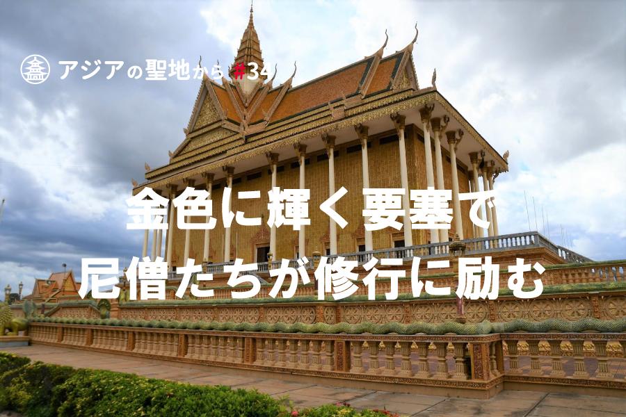 アジアの寺院を紹介する「アジアの聖地から」第34回は300人もの尼僧が修行に励むウドン山のお寺