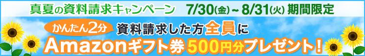 資料請求で500円分のAmazonギフト