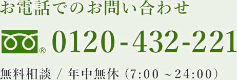 お電話でのお問い合わせ 0120-432-221 無料相談/年中無休(7:00~24:00)