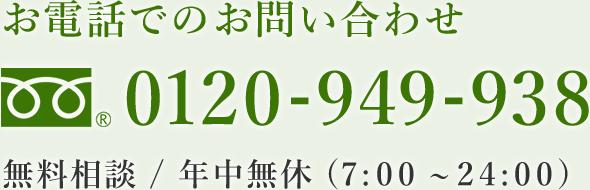 お電話でのお問い合わせ 0120-949-938 無料相談/年中無休(7:00~24:00)