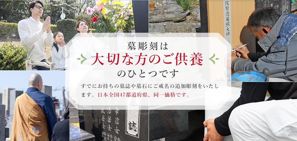 大切な方のご供養のひとつです。すでにお持ちの墓誌や墓石にご戒名の追加彫刻をいたします。日本全国47都道府県、同一価格です。